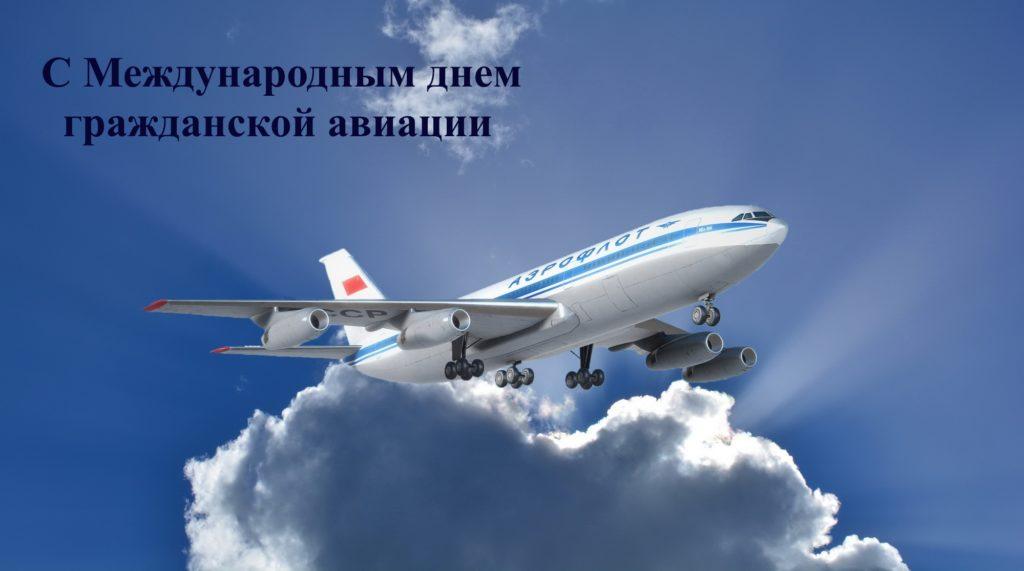 s-mezhdunarodnym-dnem-grazhdanskoj-aviatsii