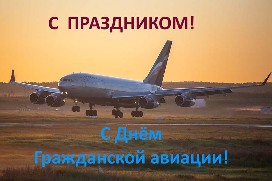 s-dnyom-grazhdanskoj-aviatsii-rossii