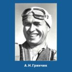 Лётчик-испытатель Гринчик Алексей Николаевич